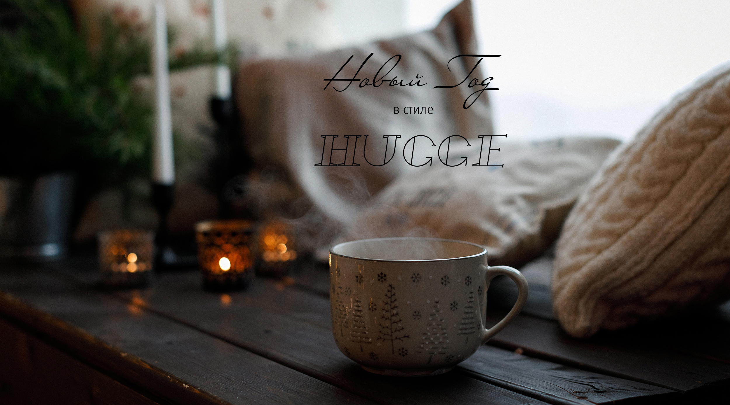 Фотопроект «Новый год в стиле Hugge»